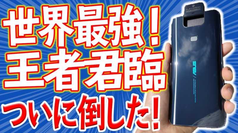 ZenFone 6のスペック情報と特徴まとめ