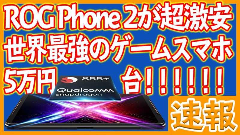【GearBest・クーポン速報】ROG Phone 2が超激安の5万円台!!!