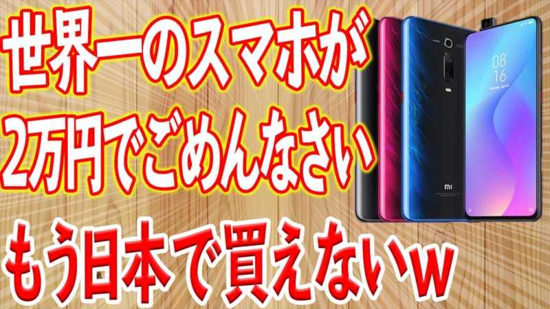 Xiaomi Mi 9Tが驚きの2万円台!!!これは安すぎる速報!!【GearBest・クーポン速報】