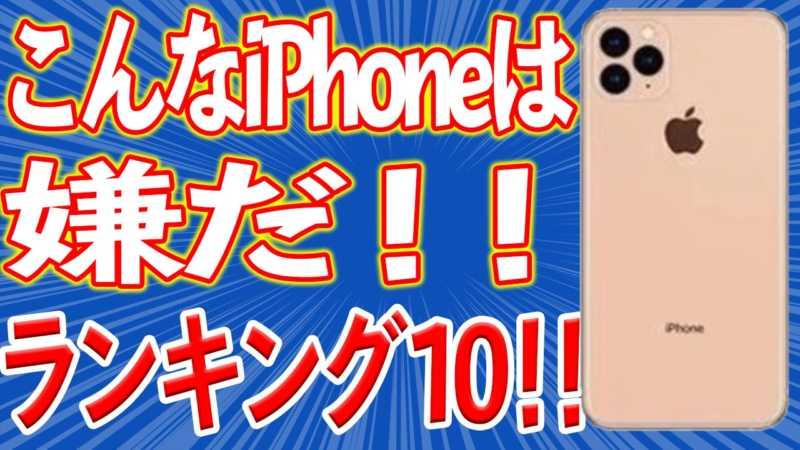9月10日発表される新型iPhoneがこんなのだったら嫌だ!