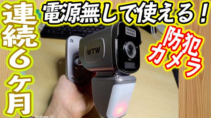 大容量バッテリーで連続6ヶ月動いてくれる防犯カメラが凄い!【見張り番PRO】