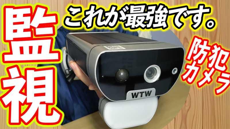 ソーラーパネル付きの防犯カメラ最上位モデル!【鉄カブト】