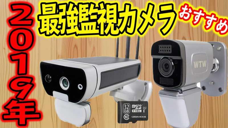 2019年最新版おすすめ監視カメラ2機種ご紹介します。【見張り番PRO , 鉄カブトPRO】
