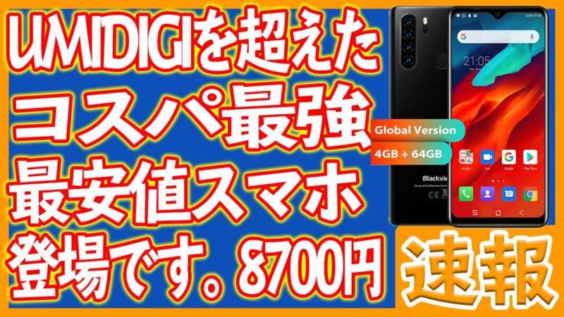 【速報】UMIDIGI超えました。8700円のグローバルバンド対応スマホ登場です【Blackview A80 Pro】