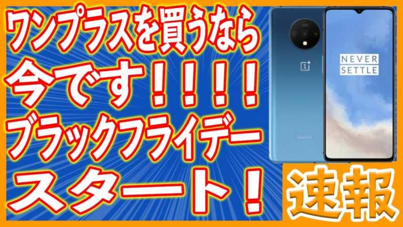 ブラックフライデー【GearBest・クーポン速報】