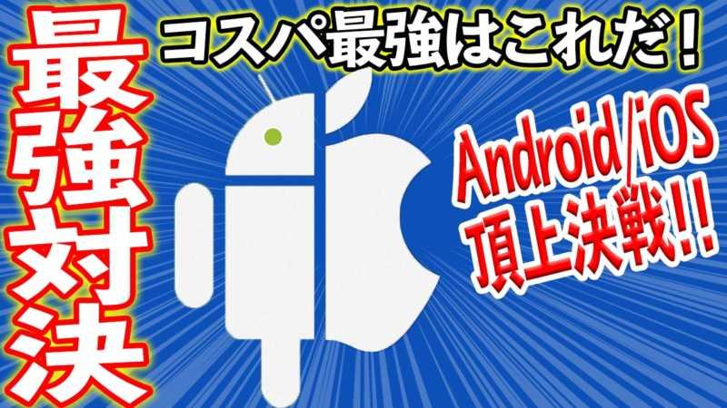 Androi VS iPhone(iOS) コスパ最強なのはどちらか!?