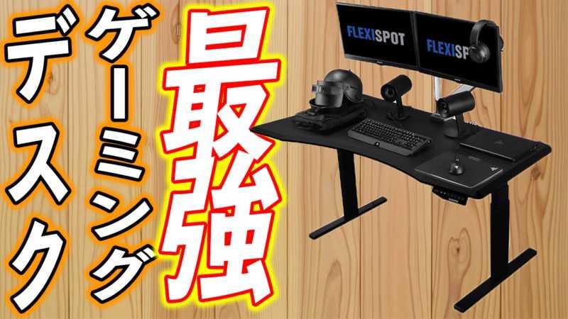 Amazonサイバーマンデーセールで激安になるゲーミングデスクを買おう!!