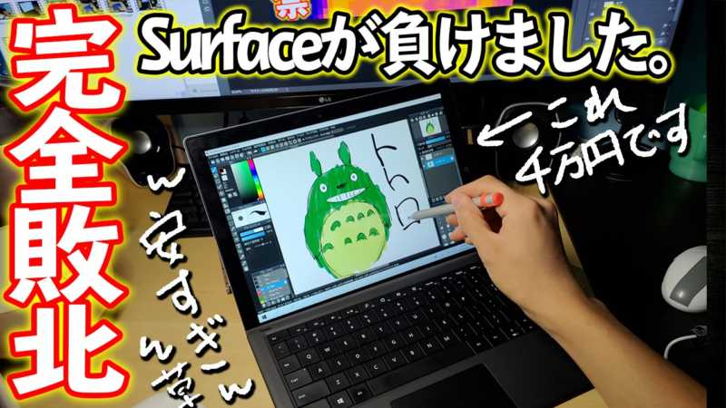 【CHUWI UBook Pro】VS【Surface Go】
