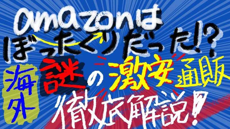 Amazonより10倍安い!謎の激安ショップアリエクスプレスの凄さを徹底的に説明します!