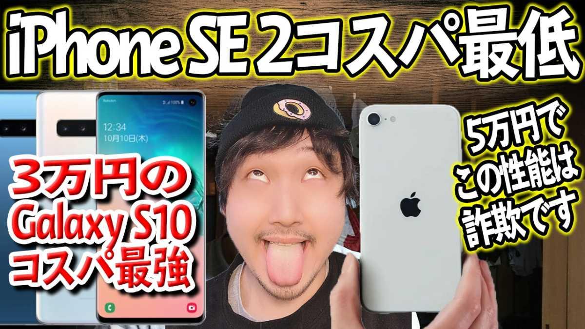 ほぼ5万円のiPhone SE(第2世代)じゃなくて、3万円台のGalaxy S10を買え!