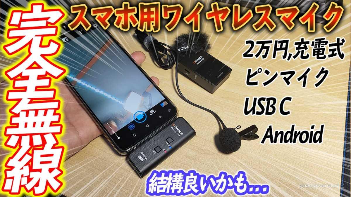 2万円でおすすめのワイヤレスマイクの開封レビュー【Comica BoomX-D UC1】