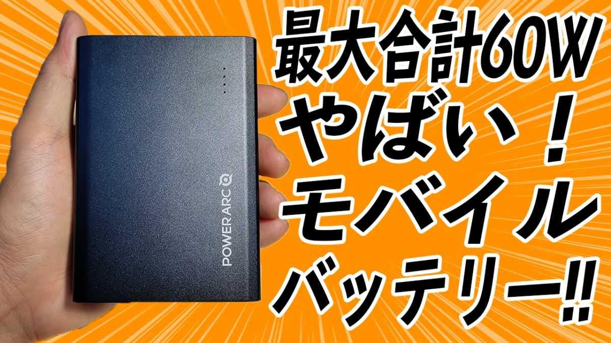 最大30W 同時最大60Wの超高速急速充電対応モバイルバッテリーを使ってみた【ArcPack Portable Charger 15000mAh】