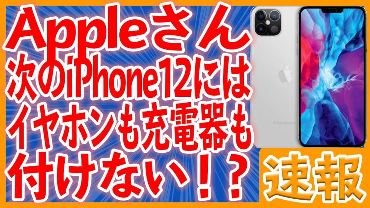 Appleさん、新型iPhone12にはイヤホンも充電器を付けず、値上げもするかもしれない。