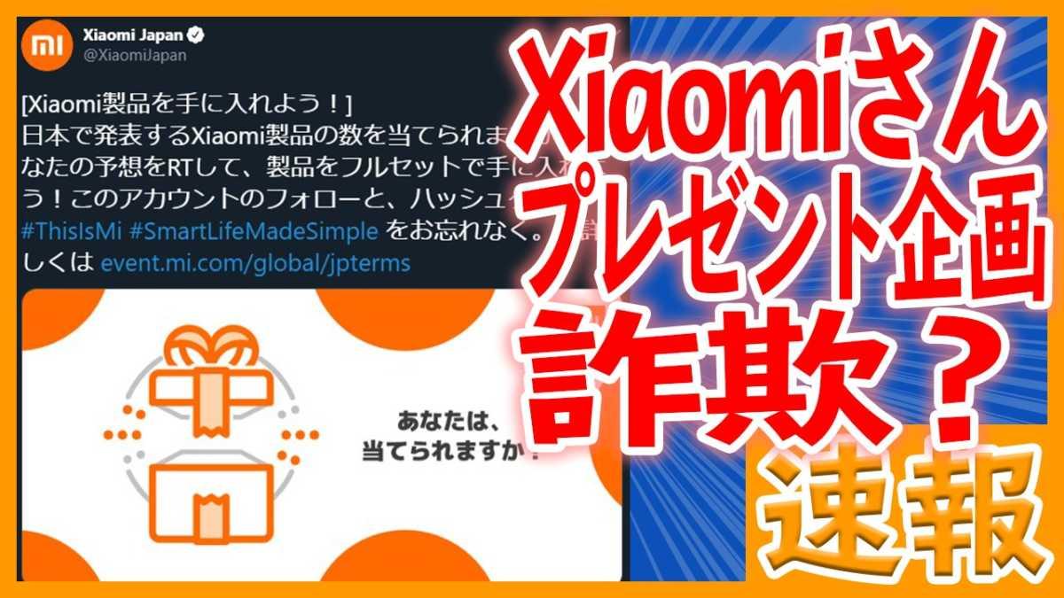 【速報】Xiaomiさん、2019年のプレゼント企画の当選者にプレゼントを少ししか送らない