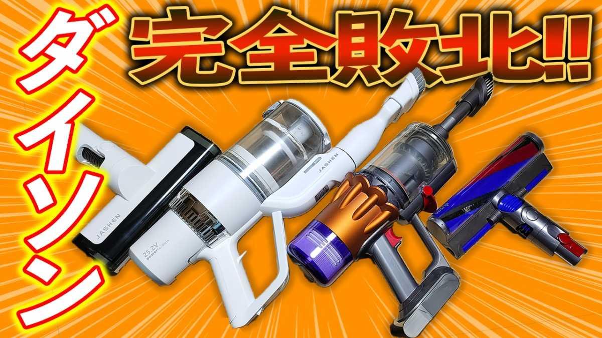 1万ちょいで買える激安掃除機と8万円の最新ダイソンを徹底比較!!【Dyson Digital slim、JASHEN V17 コードレス掃除機】