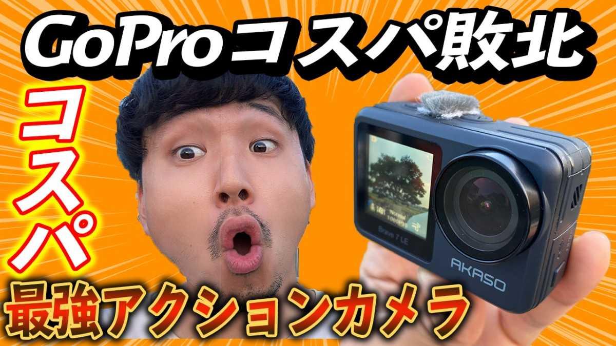GoPro 8の75%OFF!!で全面ディスプレイ搭載!コスパ最強のアクションカメラが発売してしまいました!【AKASO Brave 7 LE アクションカメラ】