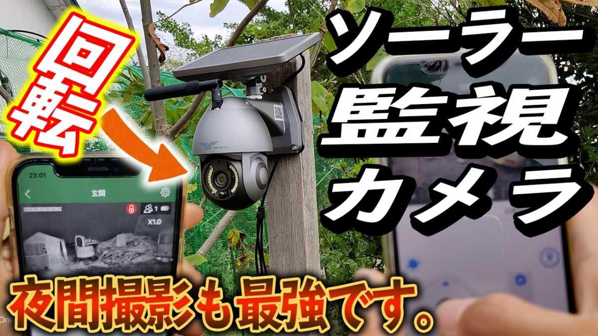 完全ワイヤレス監視カメラ!ソーラーパネルで発電する約360度回転機構付きがめちゃ便利でした!【塚本無線 見張り番PRO】