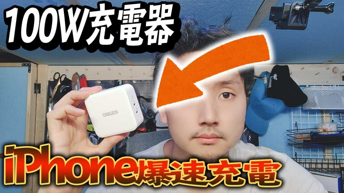 4000円でスマホの充電100Wに対応!早すぎる充電器が激安すぎる!!【CHOETECH,USB PD】
