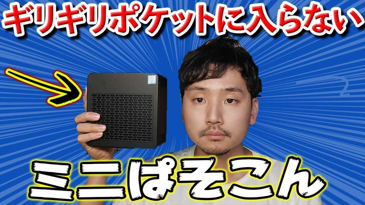 小さいパソコンが欲しいなら、ミニパソコンがおすすめです。【MINISFORUM EliteMini H31 , 開封レビュー】