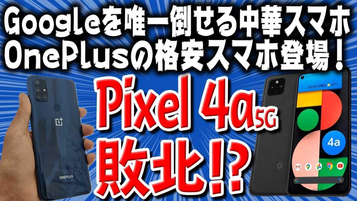 Google Pixel 4a 5Gがついに倒されたか!?中華の格安スマホが勝利する端末が登場!!【OnePlus Nord N10 5G】