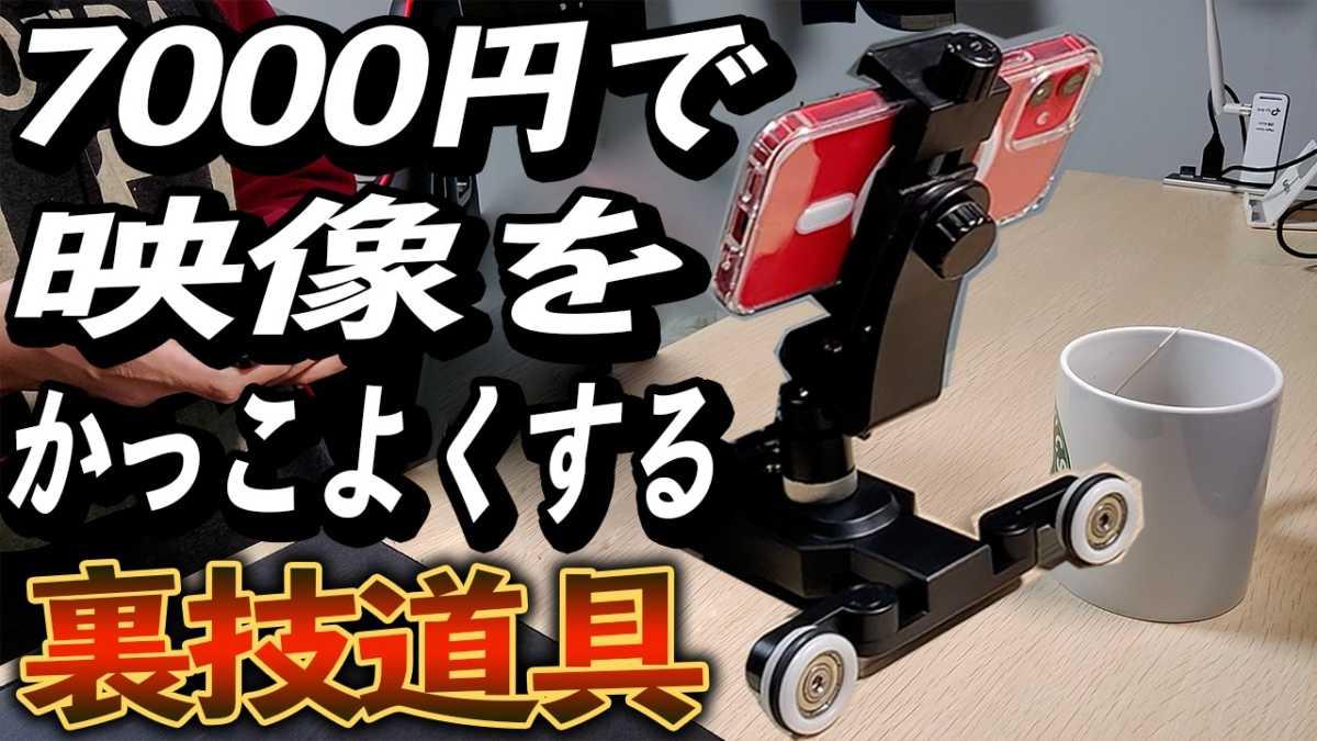 7000円の電動ドリーを使うと、おしゃれな映像が作れる。