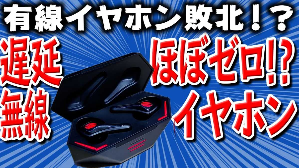 Nubia RedMagic Cyberpods開封レビュー