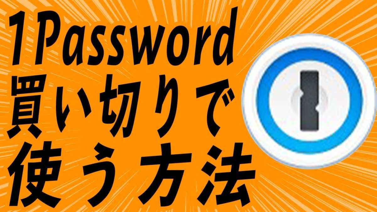 パスワード管理サービスをLastPassから1Passwordに変更する方法とその理由