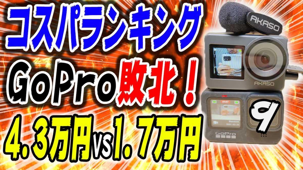 1万7000円の前面ディスプレイ搭載アクションカメラを使ってみました。【AKASO Brave 7】