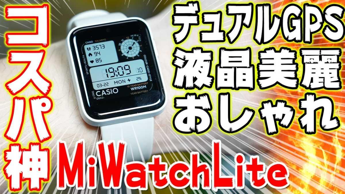 【コスパ最強スマートウォッチ】Xiaomi Mi Watch Lite開封レビュー