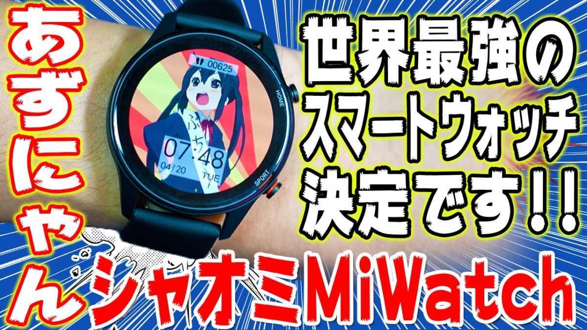1万円ちょいで買えるシャオミの最新スマートウォッチがコスパ最強でした!【Xiaomi Mi Watch開封レビュー】