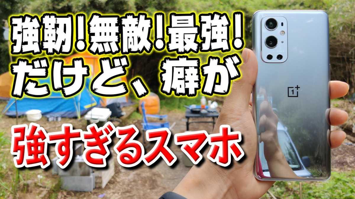 癖が強いが、カメラの動画性能が最強すぎる!【OnePlus 9 Pro開封レビュー】