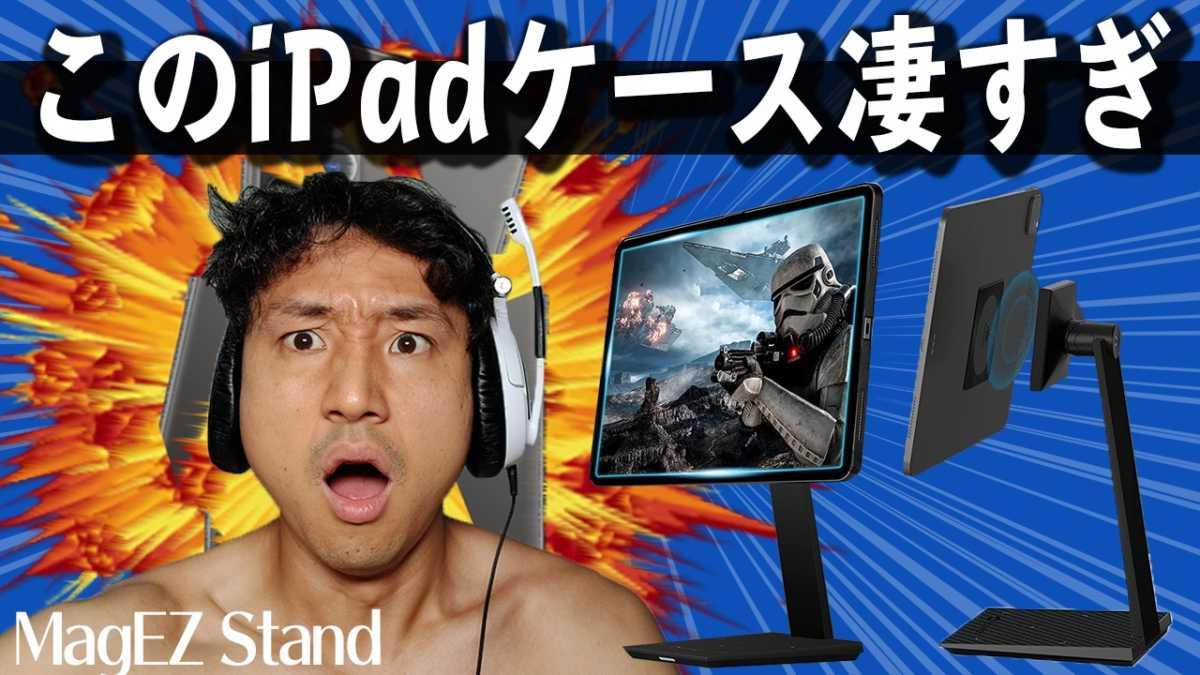 【pitaka】MagEZ Stand, MagEZ Case 2 開封レビュー