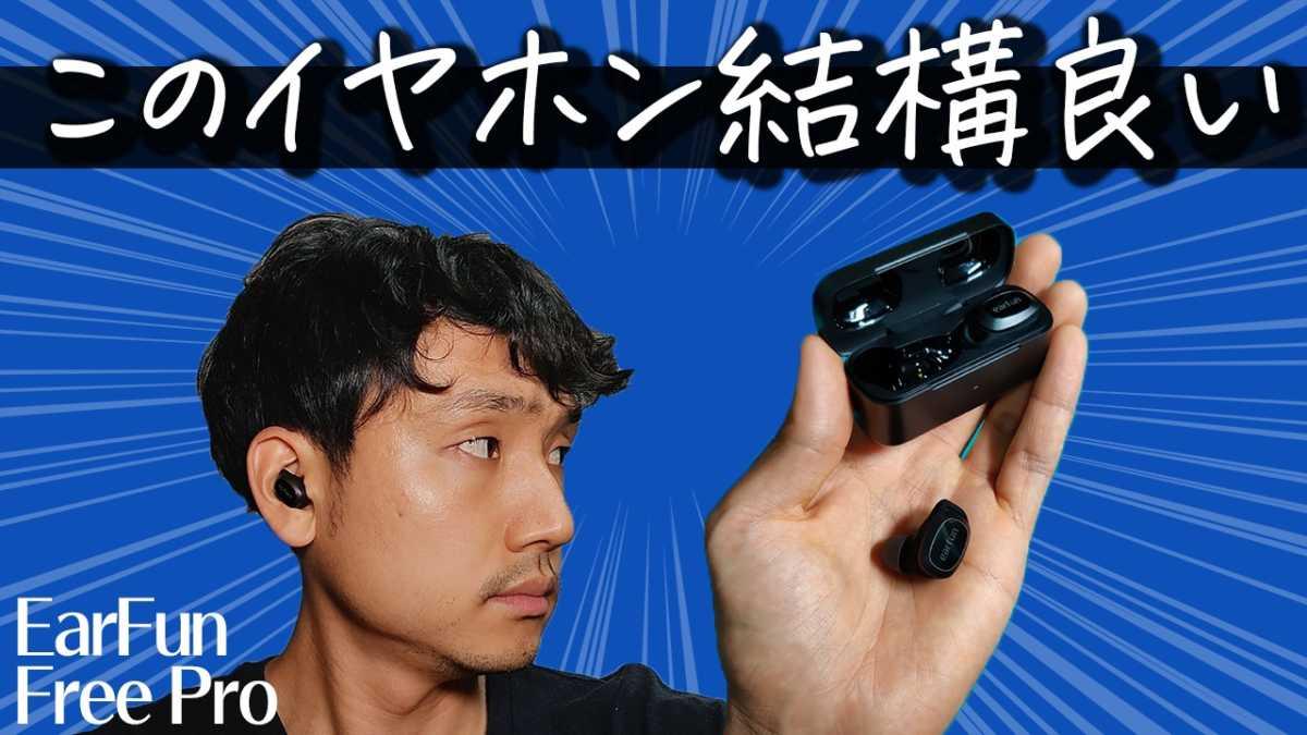 EarFun Free Pro【完全ワイヤレスイヤホン, 開封レビュー, 検証】