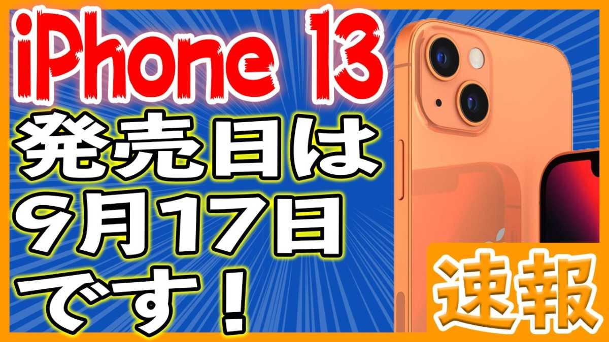 iPhone 13の発売日は9月17日らしいです。