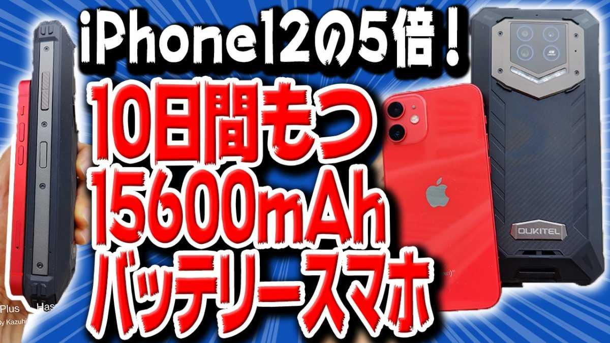 OUKITEL WP15 5G【開封レビュー, 動作検証, カメラ性能】