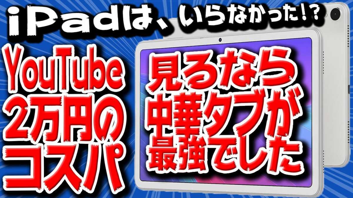 Alldocube iPlay 40 Pro【開封レビュー, 動作検証, カメラ性能】