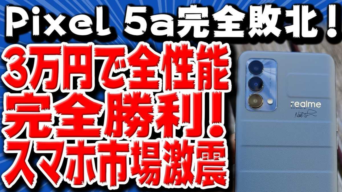 Realme GT Master【開封レビュー, 動作検証, カメラ性能】